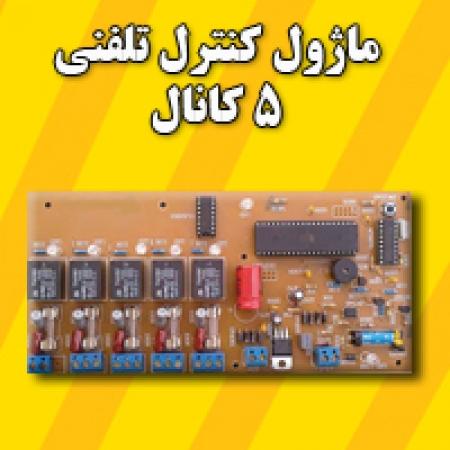 ماژول کنترل تلفنی 5 کانال پارس ماژول