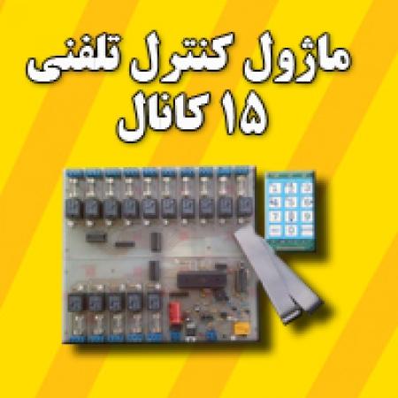 ماژول کنترل تلفنی 15  کانال پارس ماژول