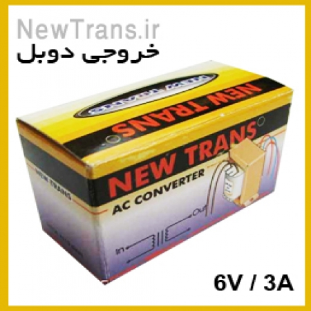 ترانس 6 ولت 3 آمپر دوبل نیوترانس