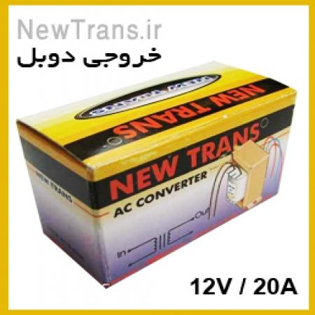ترانس 12 ولت 20 آمپر دوبل نیوترانس