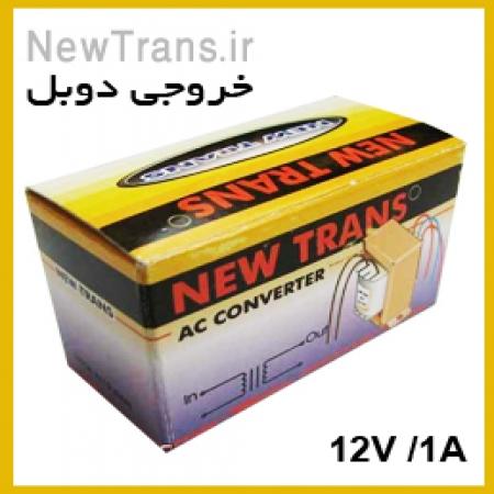ترانس دوازده 12 ولت یک 1 آمپر دوبل نیوترانس