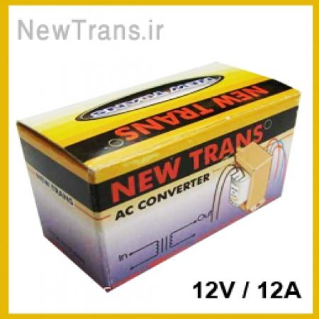 ترانس دوازده 12 ولت دوازده 12 آمپر نیوترانس