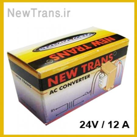 ترانس 24 ولت 12 آمپر نیوترانس