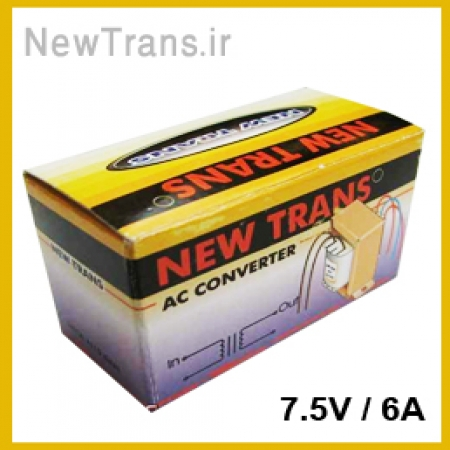 ترانس 7/5 هفت و نیم ولت شش 6 آمپر نیوترانس