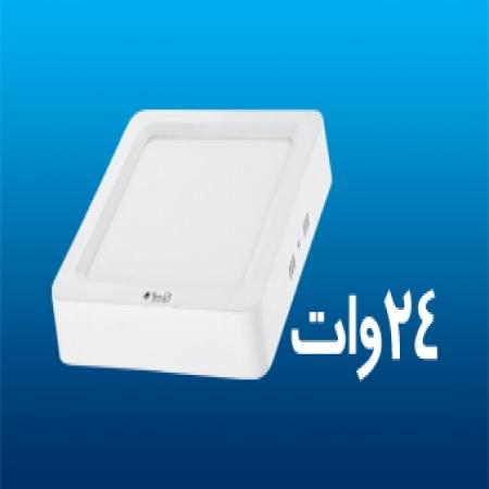 چراغ ال ای دی سقفی روکار SMD مربعی 24 وات پارس شعاع طوس