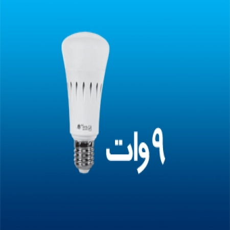لامپ ال ای دی حباب تخت 9 وات پارس شعاع طوس