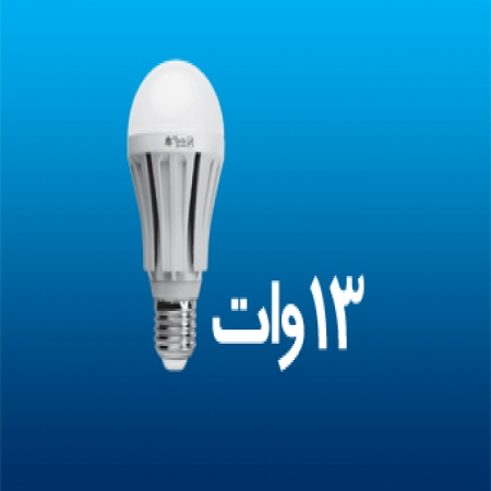 لامپ ال ای دی حبابی 13 وات پارس شعاع طوس