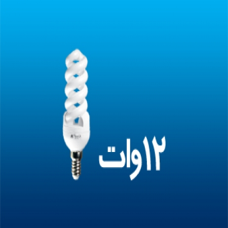 لامپ کم مصرف تمام پیچ 12وات پارس شعاع طوس