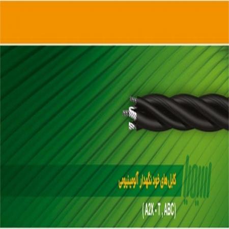 کابل های هادی آلومینیوم سیمیا
