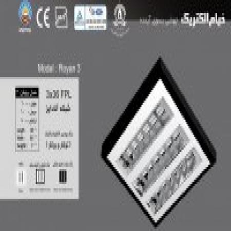 آنادایز سقفی - رایان 3 خیام الکتریک