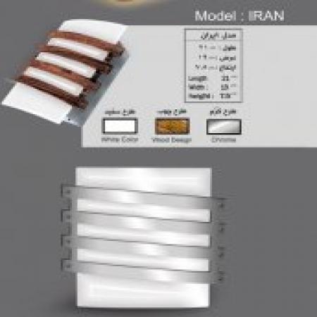 چراغ دیواری ایران خیام الکتریک