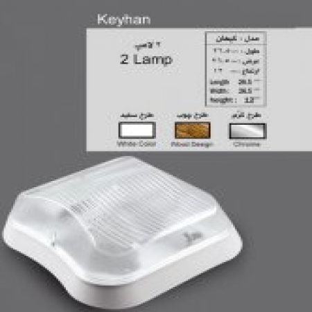 چراغ دیواری - سقفی - کیهان خیام الکتریک