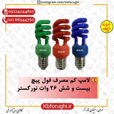 لامپ کم مصرف فول پیچ بیست و شش 26 وات نور گستر