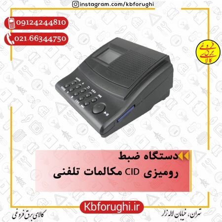 دستگاه ضبط مکالمات تلفنی CID رومیزی