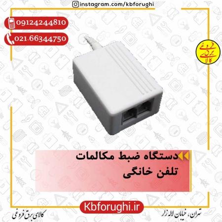 دستگاه ضبط مکالمات تلفن خانگی