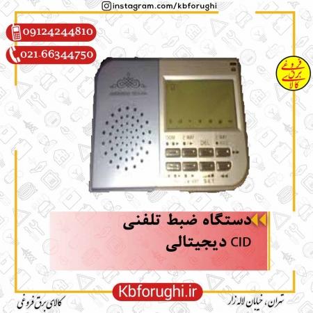 دستگاه ضبط تلفني ديجيتالي CID