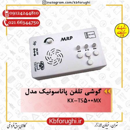 دستگاه ضبط مکالمات تلفنی mrp