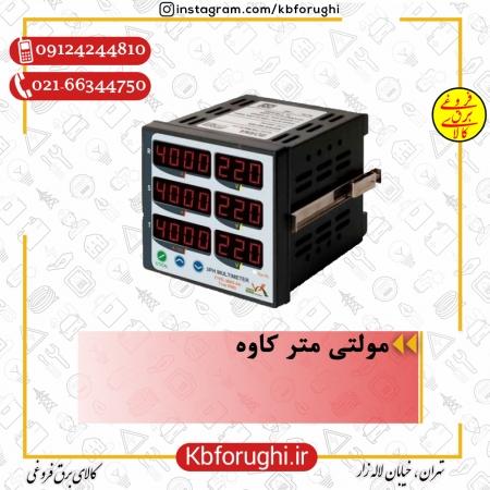 مولتی متر مدل AV33 کاوه الکتریک