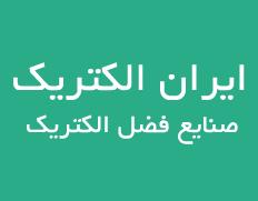 شرکت ایران الکتریک،صنایع فضل