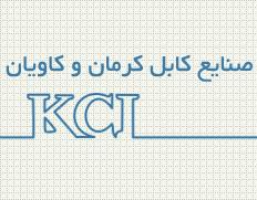 شرکت سیم و کابل کرمان و کاویان
