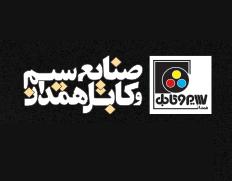 شرکت سیم و کابل همدان
