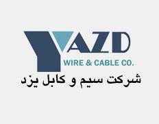 شرکت سیم و کابل یزد