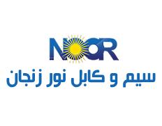 شرکت سیم و کابل نور زنجان