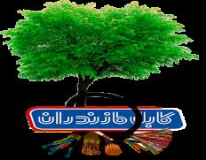 صنایع سیم و کابل مازندران