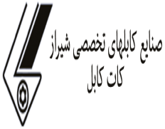 سیم و کابل کات کابل شیراز