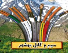 شرکت سیم و کابل بهشهر