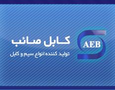 شرکت کابل صائب