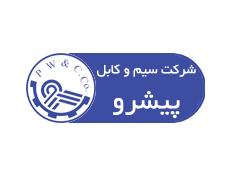 شرکت سیم و کابل پیشرو رفسنجان