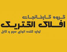 شرکت سیم و کابل افلاک