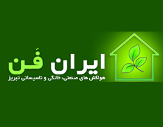 شرکت ایران فن