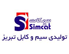 شرکت سیم و کابل سیمکات