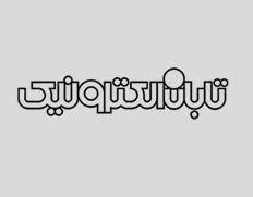 شرکت تابان الکترونیک
