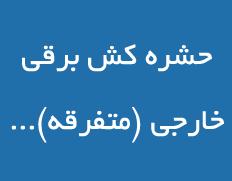 حشره کش برقی خارجی (متفرقه)
