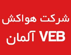 شرکت هواکش VEB آلمان