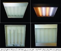 مدل چراغ های فلورسنت